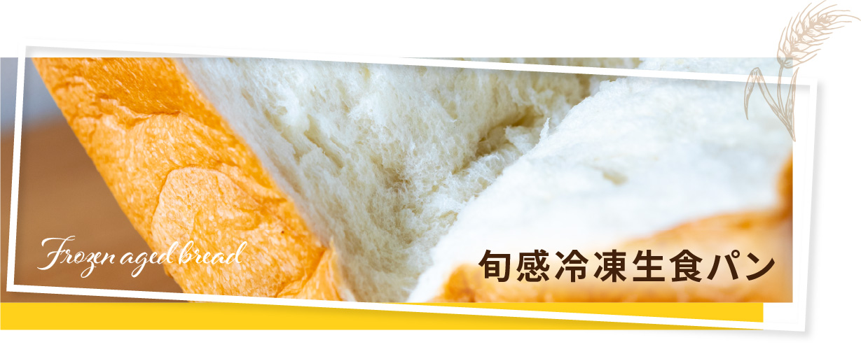 旬感冷凍熟成パン
