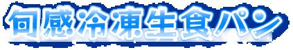 旬間冷凍生食パン