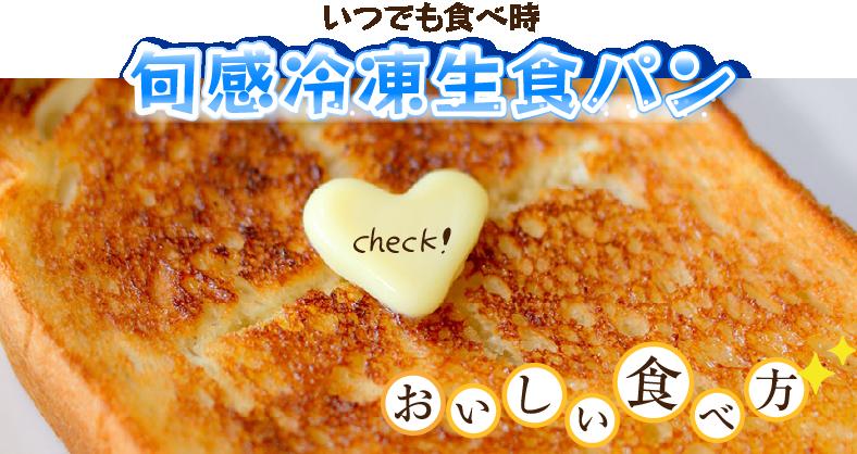 旬感冷凍生食パンのおいしい食べ方