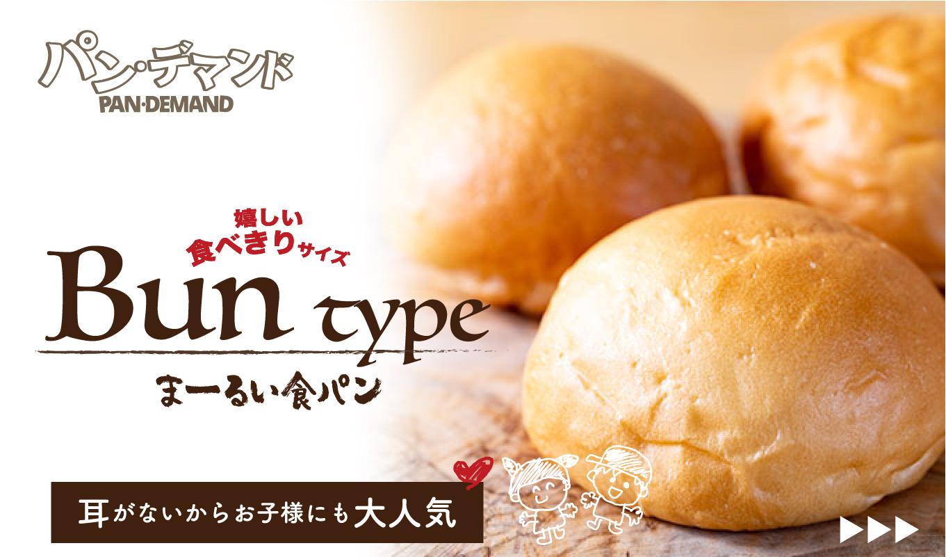 パンデマンド クリーミーな味わい角食パン