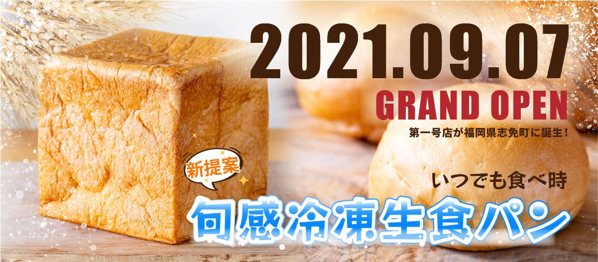 いつでも食べ時 旬感冷凍生食パン